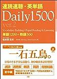 速読速聴・英単語 Daily 1500 ver.2