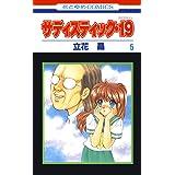 サディスティック・19 5 (花とゆめコミックス)