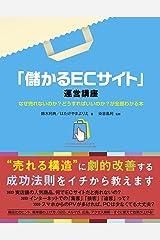 「儲かるECサイト」運営講座 Kindle版