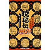 NARUTO―ナルト― 暁秘伝 咲き乱れる悪の華 (JUMP j BOOKS)