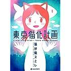 東京猫化計画