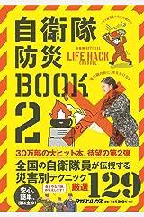 自衛隊防災BOOK 2 単行本(ソフトカバー)