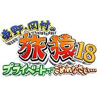 東野・岡村の旅猿18 プライベートでごめんなさい…出川・指原おすすめ 大分県の旅 ハラハラ編 プレミアム完全版 [DVD…