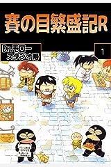 賽の目繁盛記R 1巻 Kindle版