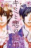 キミと恋の途中 (2) (少コミフラワーコミックス)