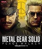 METAL GEAR SOLID PEACE WALKER 平和と和平のブルース