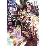 復讐完遂者の人生二周目異世界譚 THE COMIC 2 (ライドコミックス)