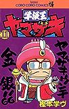 学級王ヤマザキ(11) (てんとう虫コミックス)