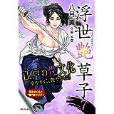 浮世艶草子 7 (SPコミックス)