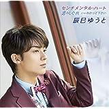 【Amazon.co.jp限定】センチメンタル・ハート/男のしぐれ [Bタイプ] [CD] (Amazon.co.jp限定特典 : デカジャケ 付)