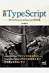 実践TypeScript ~BFFとNext.js&Nuxt.jsの型定義~ 単行本(ソフトカバー)