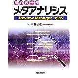 """初めの一歩 メタアナリシス―""""Review Manager""""ガイド"""