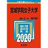 宮城学院女子大学 (2020年版大学入試シリーズ)