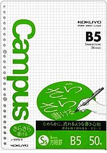 コクヨ キャンパス ルーズリーフ さらさら書ける B5 5mm方眼罫 50枚 ノ-837S-5