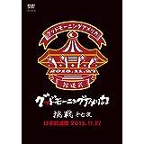 「挑戦 㐧七夜」@日本武道館 2015.11.27 [DVD]