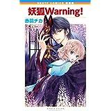 新装版 妖狐Warning! (ミッシィコミックス/ネクストFコミックス)