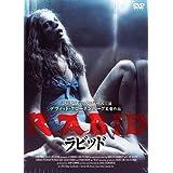 ラビッド [DVD]