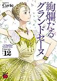 絢爛たるグランドセーヌ 12 (チャンピオンREDコミックス)