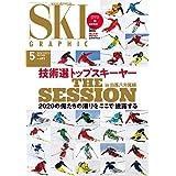月刊スキーグラフィック2020年5月号
