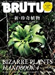 BRUTUS(ブルータス) 2019年7/15号No.896[新・珍奇植物]