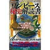 ワンピース秘史解読書 (文友舎ムック)