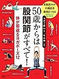 ヨガで変わる「今の体」II 50歳からは股関節がすべて! 体が若返るヨガポーズ12 (ヨガジャーナル日本版 特別編集シリ…