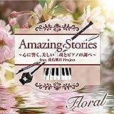 Amazing Stories Floral~心に響く、美しい二胡とピアノの調べ~feat.花鳥風月Project