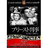プリースト判事 [DVD]