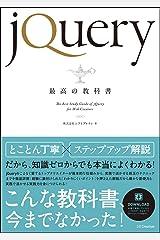 jQuery最高の教科書 単行本