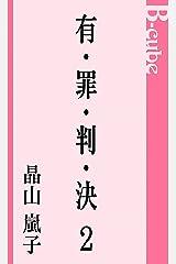 有・罪・判・決2 (B-cube) Kindle版