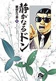 静かなるドン (42) (漫画文庫)