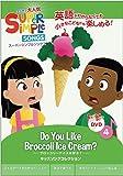 スーパーシンプルラーニング(Super Simple Learning) スーパーシンプルソングス 4 ブロッコリーアイスは好き? DVD 子ども えいご