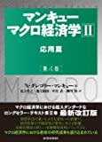 マンキュー マクロ経済学II 応用篇(第4版)