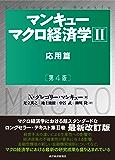 マンキュー マクロ経済学Ⅱ 応用篇(第4版)