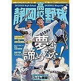 静岡高校野球2020夏直前号