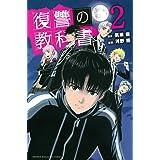復讐の教科書(2) (講談社コミックス)