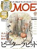 MOE (モエ)2020年6月号 [雑誌] (ピーターラビット™   付録1 ピーターラビット ペーパーファイル 付録2 コンドウアキ描きおろし絵本)