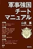 軍事強国チートマニュアル (モーニングスターブックス)