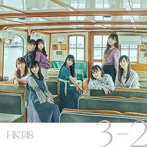 【Amazon.co.jp限定】3-2(TYPE-B)(DVD付)(特典:生写真付)