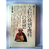 文科の発想・理科の発想 (1981年) (講談社現代新書)