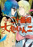 劇団二十面相VS七色いんこ 2 (少年チャンピオン・コミックス)