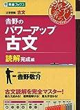 吉野のパワーアップ古文 読解完成編 (東進ブックス 大学受験 名人の授業)