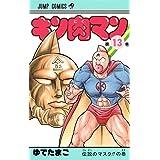 キン肉マン 13 (ジャンプコミックス)