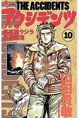 アクシデンツ(10) (少年サンデーコミックス) Kindle版