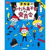 3・4・5歳児 ふだんあそびから発表会 CD付き (Gakken保育Books)