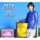 演歌名曲コレクション19~満天の瞳~(Aタイプ)(初回限定盤)(DVD付)