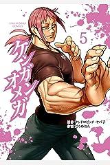 ケンガンオメガ(5) (裏少年サンデーコミックス) Kindle版