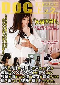 隣りの病床に見舞いに来ていた女が彼氏に××しているのを見てしまい興奮が収まらない僕は彼女が帰るところを襲い眠っている彼氏の横でヤッてやった。 [DVD]