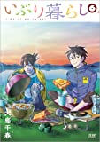 いぶり暮らし 6 (ゼノンコミックス)