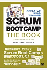 SCRUM BOOT CAMP THE BOOK Kindle版